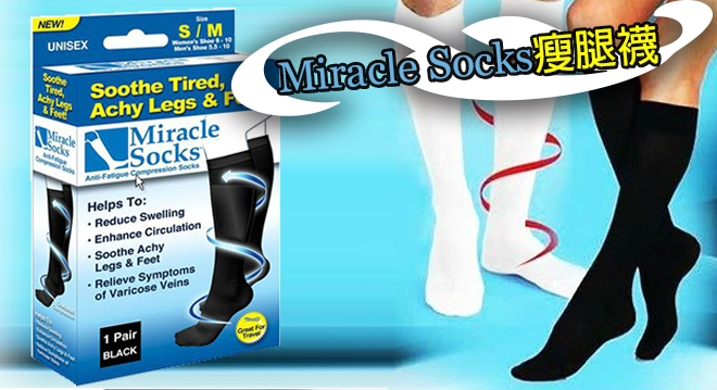 Miracle Socks瘦腿襪